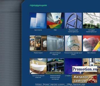 Компания Химсырье – Листовые пластики - http://www.hims.ru/