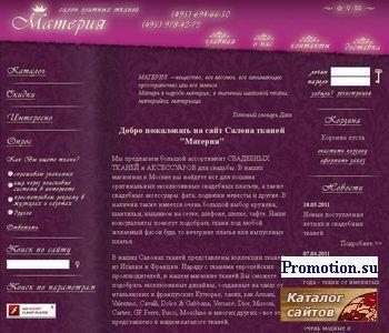"Салон ""Элитные ткани"" - http://www.tkani-elite.ru/"
