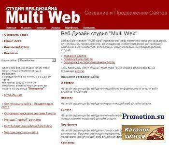 Multi-Web.Ru - Статьи по раскрутке, скрипты... - http://multi-web.ru/