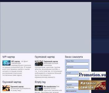 Ваш Чартер - организация VIP чартеров - http://www.yourcharter.ru/
