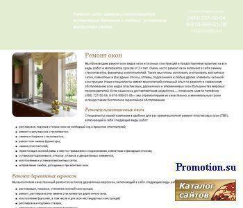 Ремонт и монтаж окон - http://www.oknaservis.ru/
