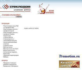 Пластиковые окна из ПВХ в Перми от СтеклоДом - http://www.steklodom.com/