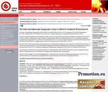 АНО Система Пожарной Безопасности - 01 – ТЕСТ - http://www.spb01test.ru/