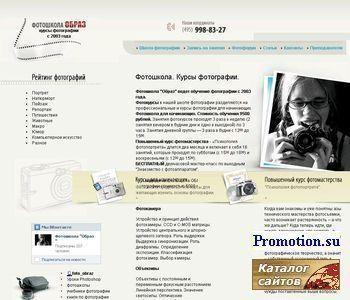Фотошкола Образ - http://fotoschool.ru/