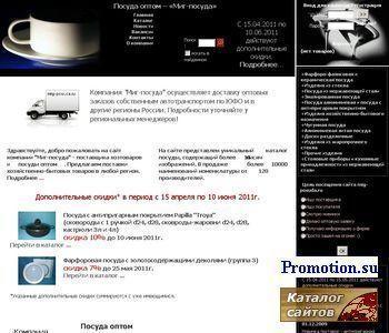 Миг-Посуда - посуда оптом. - http://www.mig-posuda.ru/