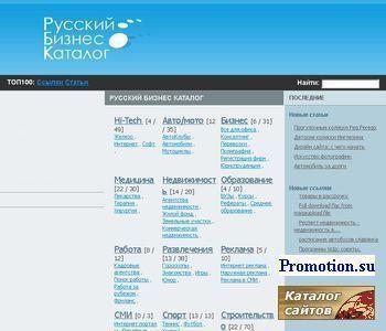 Каталог деловых ресурсов Рунета - http://www.rubc.biz/