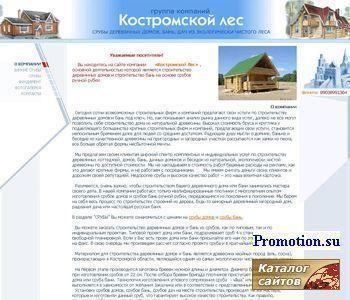 Срубы деревянных домов - http://www.kostroma-les.ru/