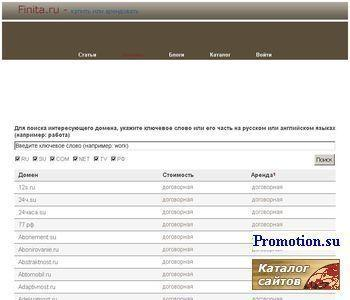 FINITA.RU - Интернет-магазин компьютеров - http://www.finita.ru/