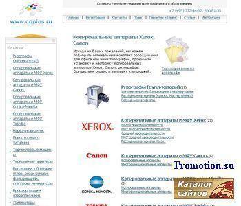 Штем-2001 - http://www.copies.ru/