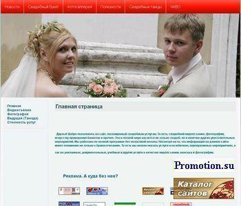 Свадебная видеосъемка - http://www.prosvadbu.ru/