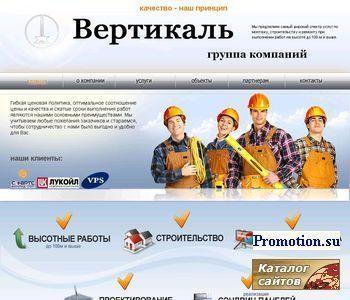 Промышленная группа ВЕРТИКАЛЬ - http://pgvertikal.ru/