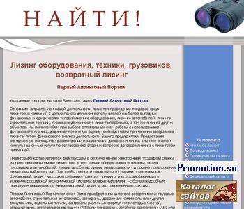 Первый Лизинговый Портал - http://leasingportal.ru/