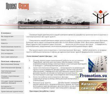 Проекты вентилируемых и светопрозрачных фасадов - http://www.proektfasad.ru/