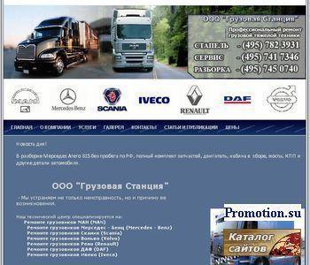 Грузовая станция: ремонт грузовиков Iveco - http://www.truck-station.ru/