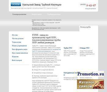 Предизолированные трубы стоимость - http://www.uzti.su/