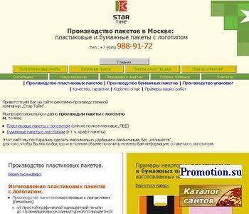 Изготовление пакетов - Star Time. - http://www.st-time.ru/