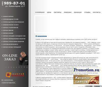Организация охранно-правовых услуг - SLP - http://www.aslp.ru/