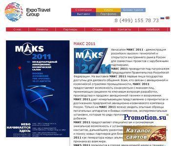 Приглашаем на MAKS 2009 - предлагаем гида, транспо - http://www.expotravelgroup.ru/