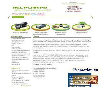 Выкуп авто: эвакуация машин и выкуп битых машин - http://helpcar.ru/