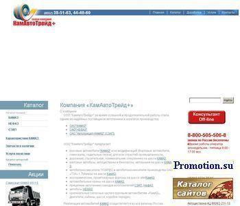 Грузовики КАМАЗ - в Набережных Челнах! - http://www.kamauto-trade.ru/