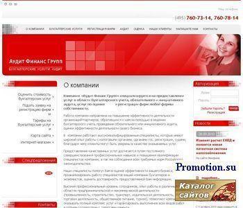 Юридические услуги регистрация фирм - Auditfg.ru - http://auditfg.ru/