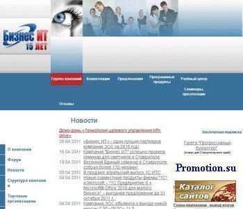 «Бизнес ИТ» - настройка и продажа программ 1С - http://www.biz-it.ru/