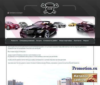 Балансировка колес - ждем Вас на Pistonclub.ru - http://pistonclub.ru/