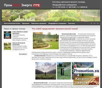Автоматический полив, ландшафтное освещение - http://avtopoliv.org/