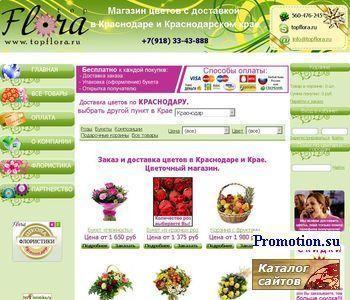 Цветы и Подарки. Доставка по Краснодару бесплатна. - http://www.topflora.ru/