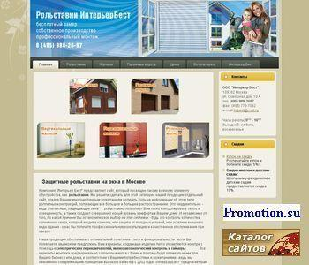 Производим рольставни для частных квартир, предпри - http://www.intbest.ru/