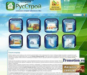 Ремонт квартир и офисов - Rys-Stroi.ru - http://rys-stroi.ru/