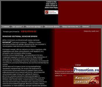Мужские классические костюмы - http://www.kaysarow.ru/
