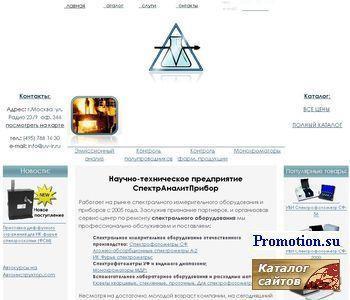 СпектрАналитПрибор. Спектральное оборудование.  - http://www.uv-ir.ru/