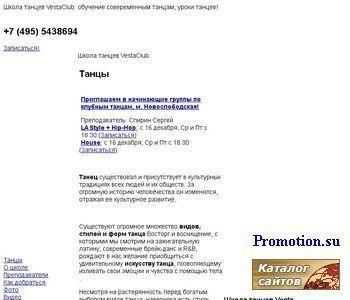 Хотите научиться танцевать? - Приходите к нам! - http://www.vestaclub.ru/