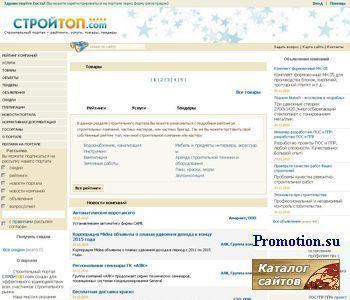 Объявления стройматериалы - на сайте Stroytop.com - http://www.stroytop.com/