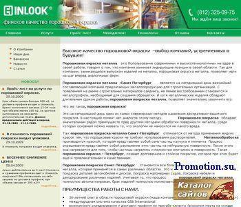 Порошковая покраска дисков, цвета ral: Inlook.Ru! - http://www.inlook.ru/