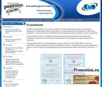 Kazmedpribor.kz - медицинские ширмы и перегородки - http://www.kazmedpribor.kz/