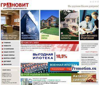 Новостройки - полная информация - АН Грановит - http://www.granovit.ru/