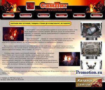 Компания СамЛит - изделия из стали в Поволжье - http://samlit-samara.ru/