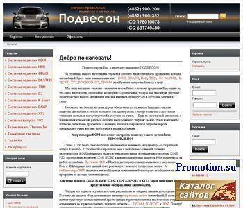 ПОДВЕСОН.РУ - это: большой выбор пламегасителей - http://podveson.ru/