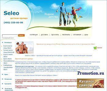 Одежда для девочек и мальчиков от фабрики «Seleo». - http://www.seleo.ru/