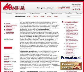 Нарушение обмена веществ - Мышца - http://www.muskul.ru/
