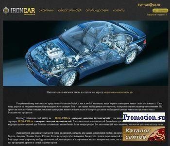 Iron-Car.ru - каталог запчастей - http://iron-car.ru/