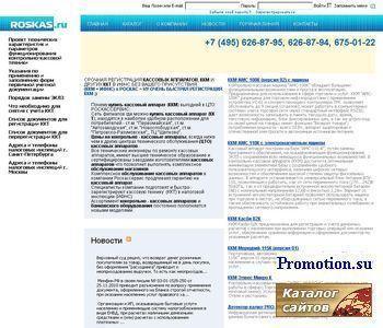 Эксплуатация ккм, а также цто ккм - заявление ккм - http://www.roskas.ru/