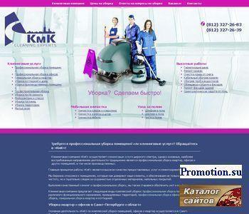 Клининговые услуги широкого спектра - КмК. - http://kmk-cleaning.ru/
