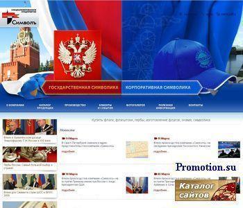 Simvol.Ru - изготовление флагштоков, шевронов и ко - http://simvol.ru/