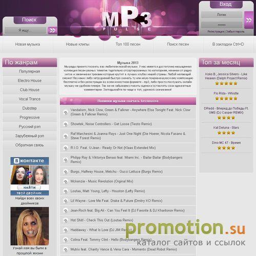 на каком веб-сайте можно скачать сборники музыки