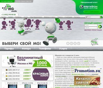 Мегафон, безлимитный тариф Мегафон, ьупфащт, - http://mg-mobile.ru/
