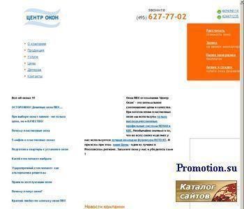 Производство пластиковых окон ПВХ - Centrokon.ru - http://centrokon.ru/