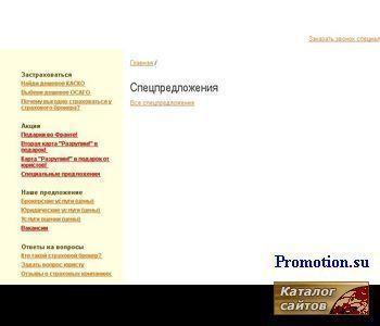 Автострахование в Казани - КАСКО, ОСАГО. - http://auto-kasko-kazan.ru/